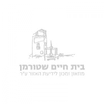 בית שטורמן לוגו