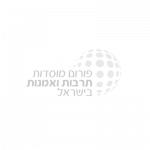 פורום מוסדות תרבות לוגו